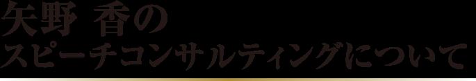 矢野香のスピーチコンサルティングについて